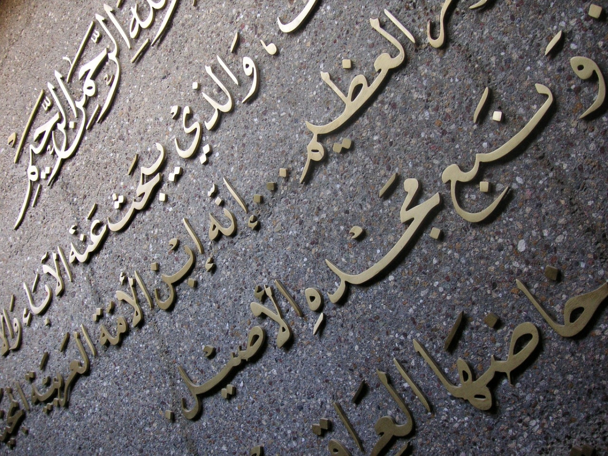 arabic-script-1174145_1280